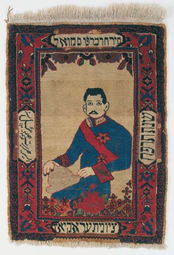 Carpet, folklore work, woven by Zionist Jews from Iraq, Homage to Sir Herbert Samuel, 1928
